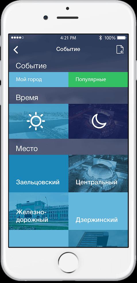 приложение для празднования дня города