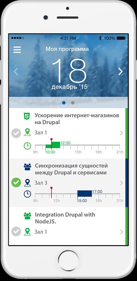 приложение для проведения drupal мероприятия