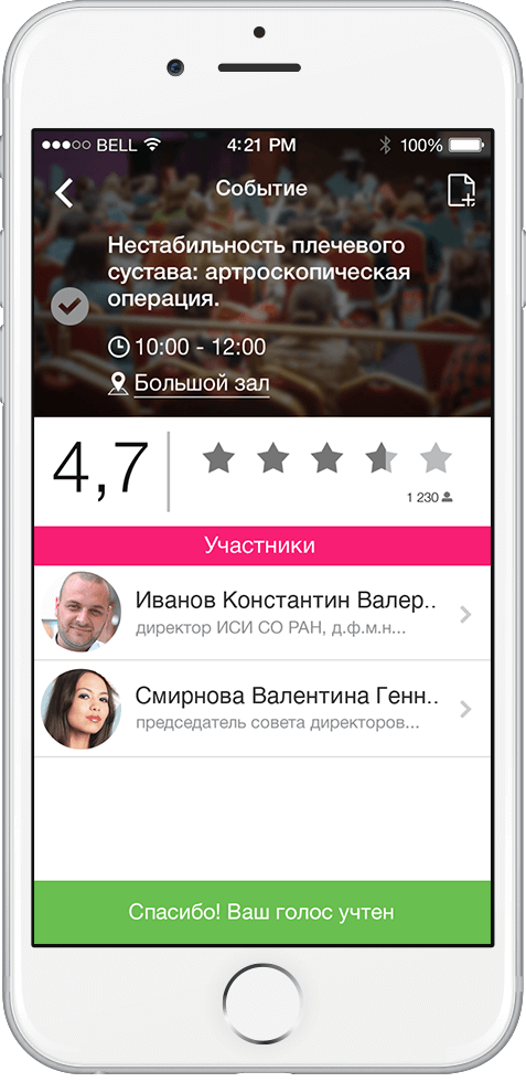 приложение для проведения медицинского форума