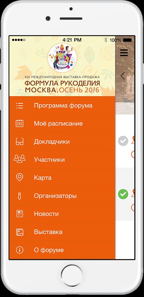 приложение для международной выставки