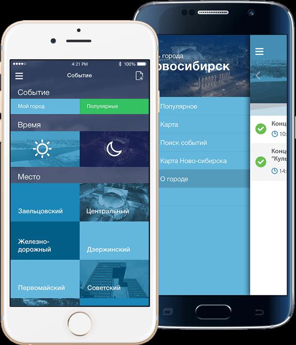 превью приложения для  iOS и Android