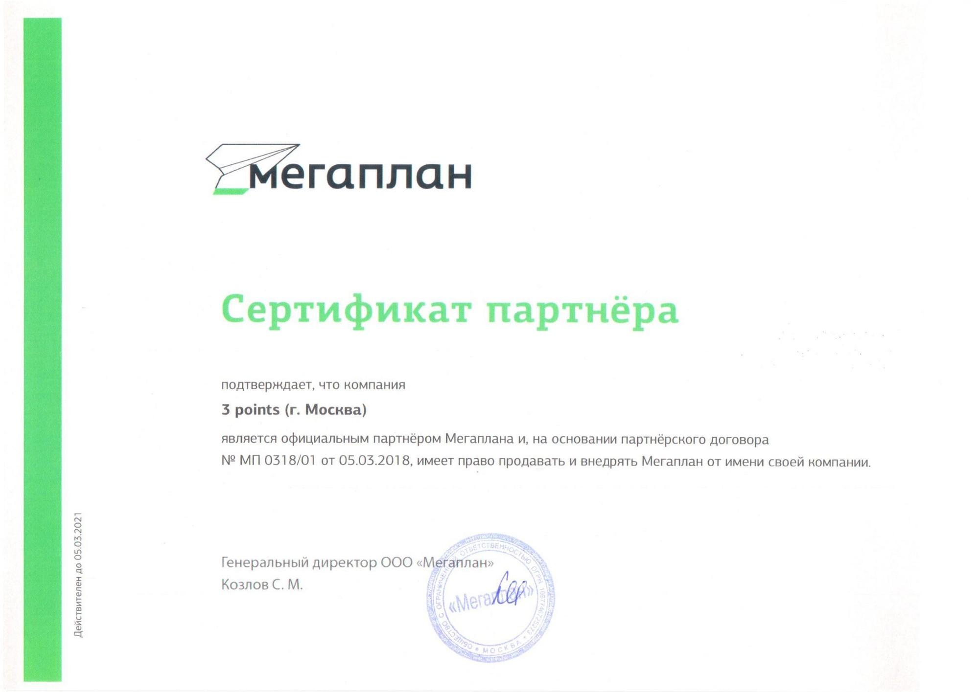Сертифицированный партнер Мегаплан
