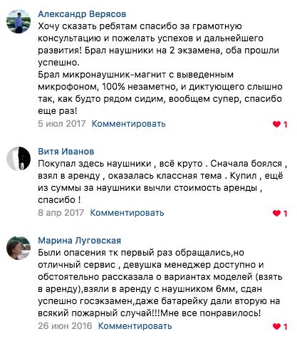 Микронаушник Спб отзывы, аренда микронаушника СПб