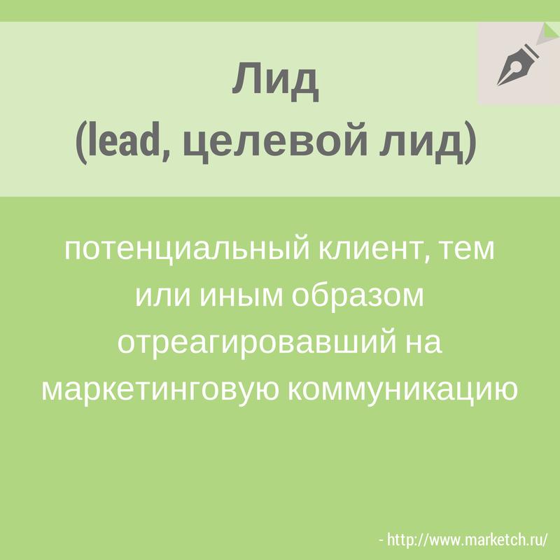 Lead RU