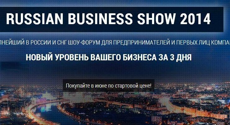Russian Business Show