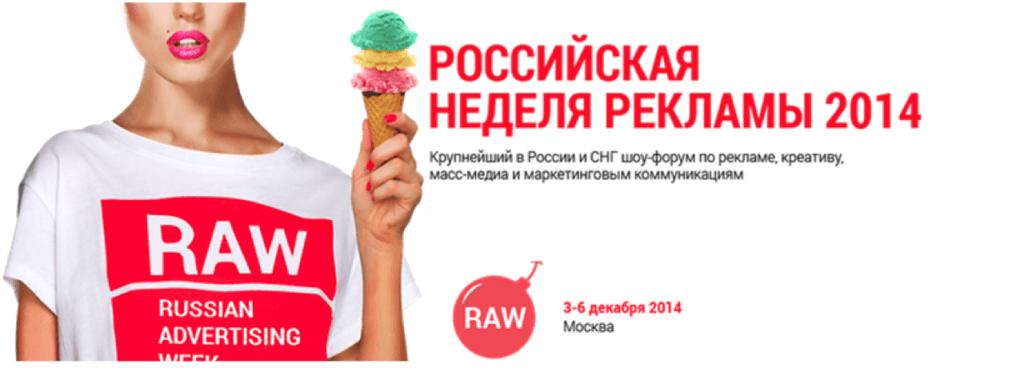 Российская Неделя Рекламы