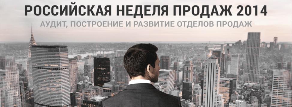 Российская Неделя Продаж