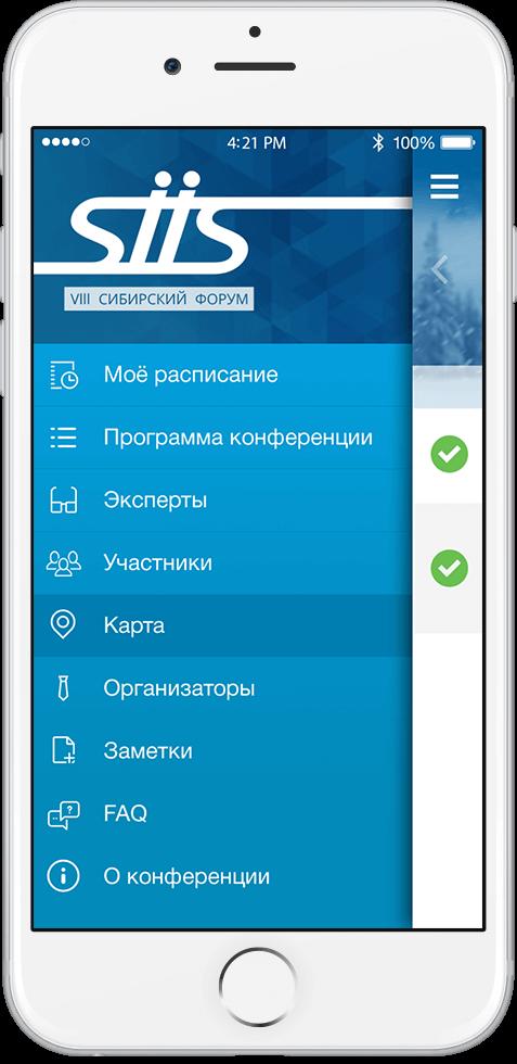 приложение для проведения форума СИИС