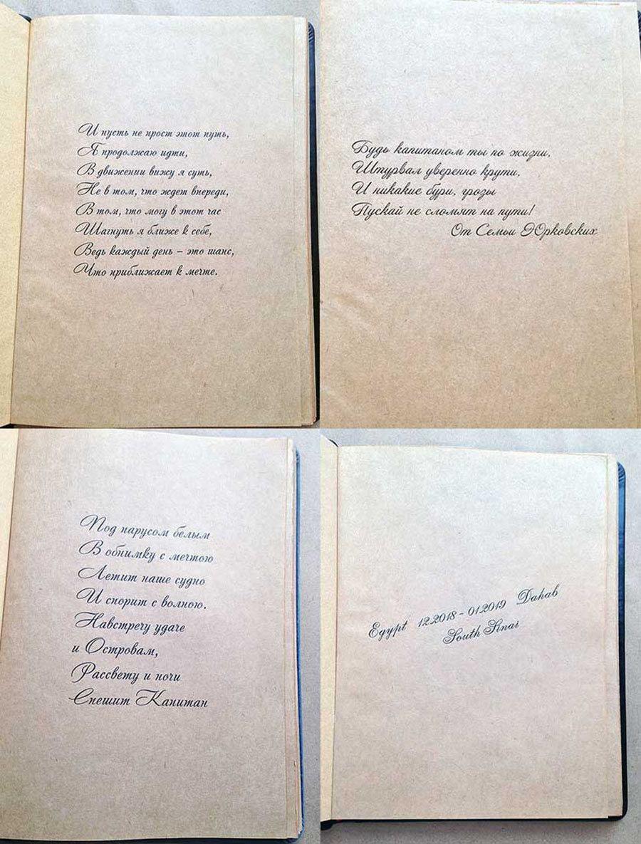 фото вариантов пожеланий на первой странице логбука яхтсмена